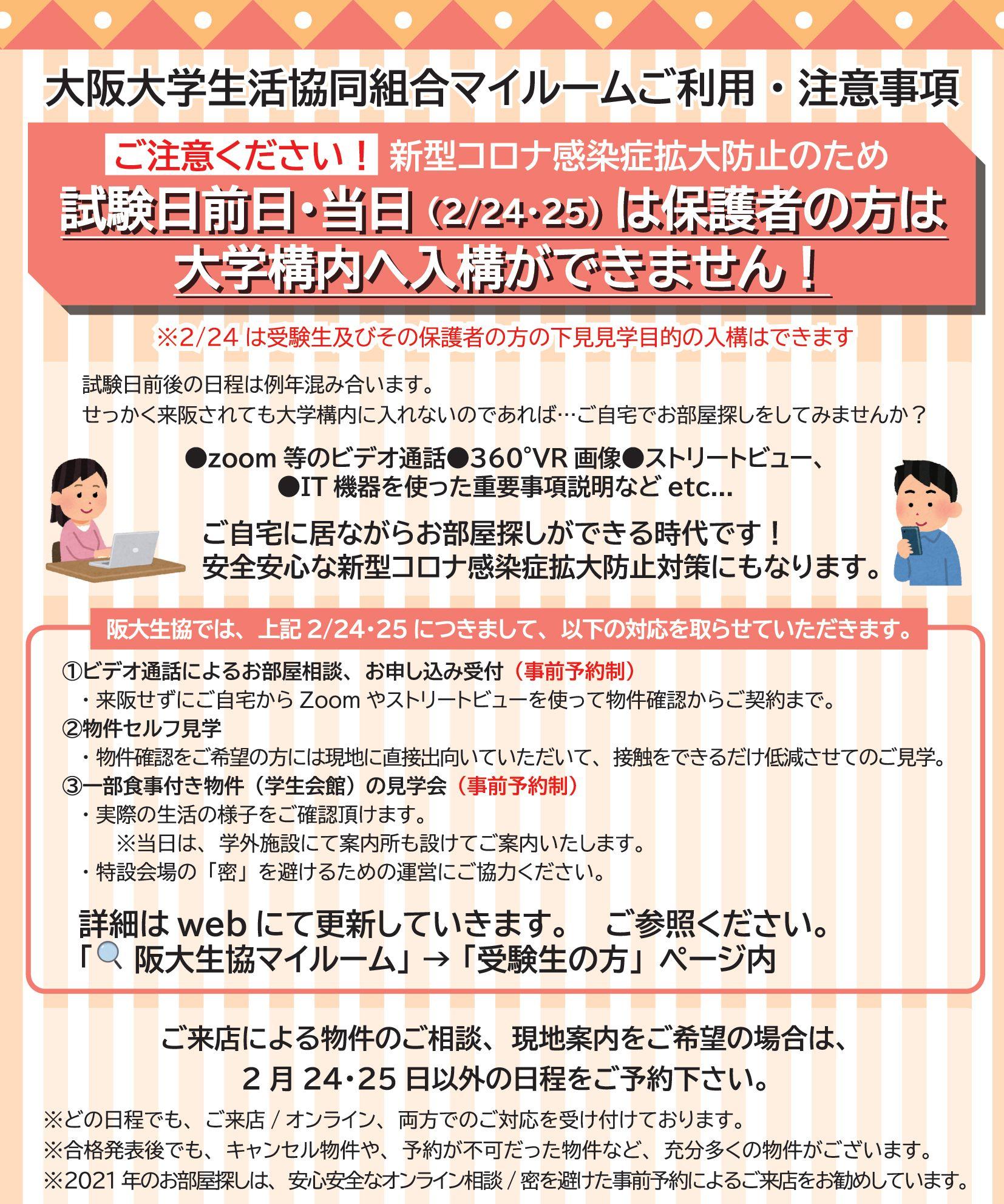 マイ ページ 生協 大学