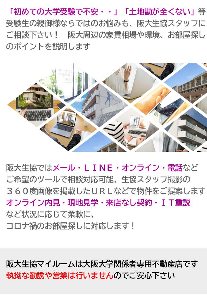 メール 大阪 大学 キャンパス